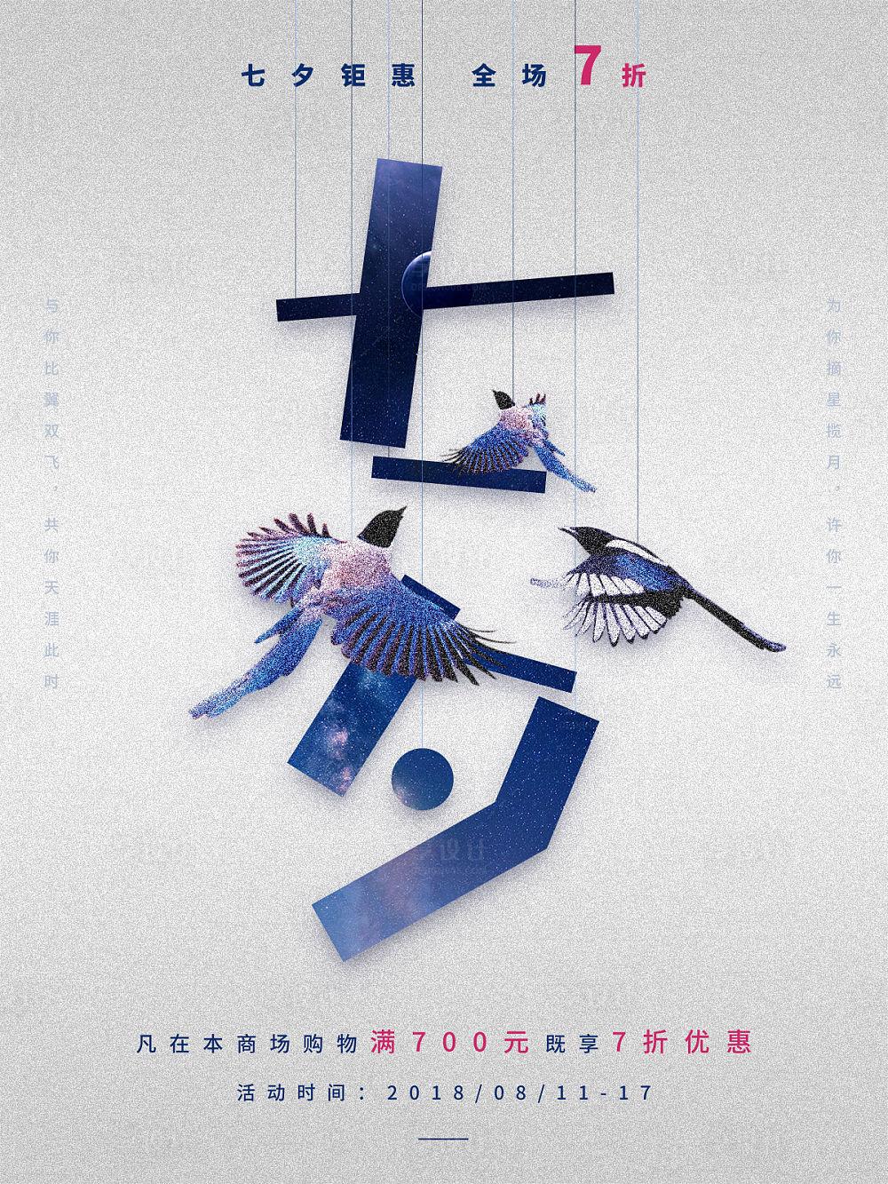 七夕节喜鹊创意促销海报蓝色/灰色psd广告设计素材-享