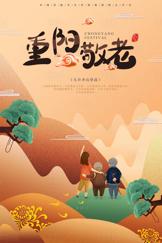 九月九日重阳节敬老登山卡通海报