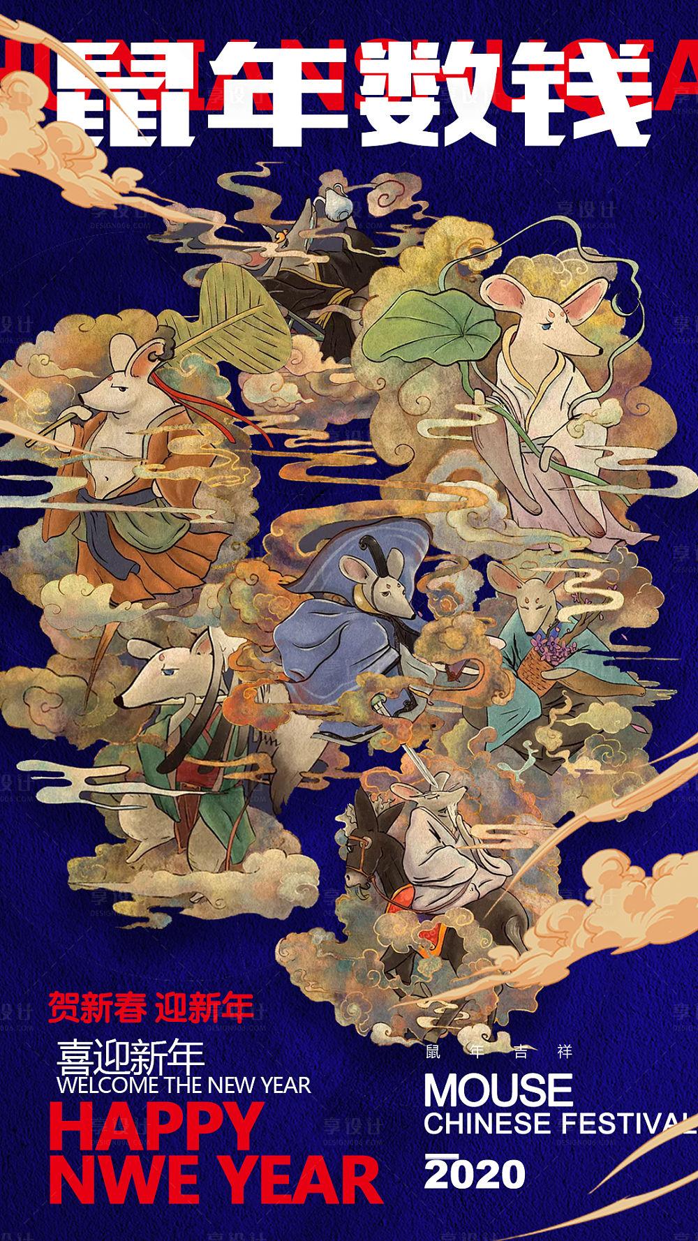【源文件下载】 海报 画报 鼠年 2020年 中国传统节日 手绘 插画