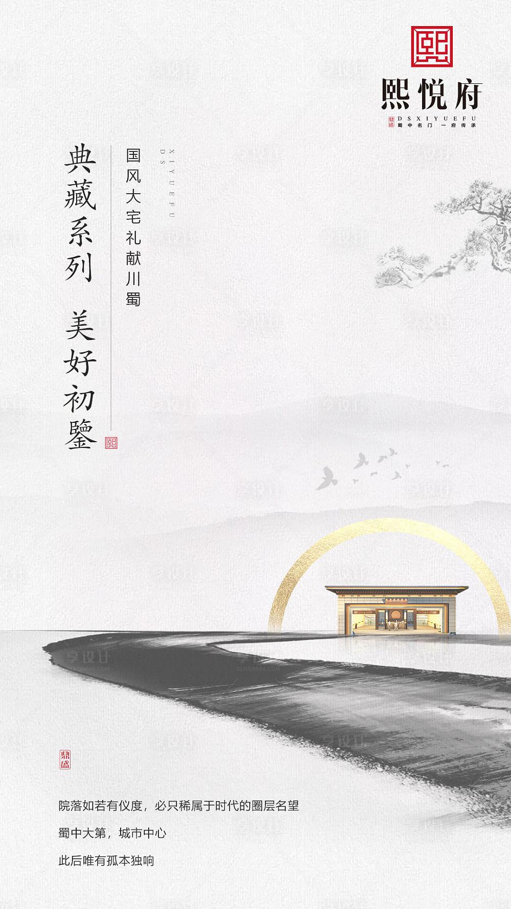 【源文件下载】 海报 房地产 大气 简约 中国风 水墨风