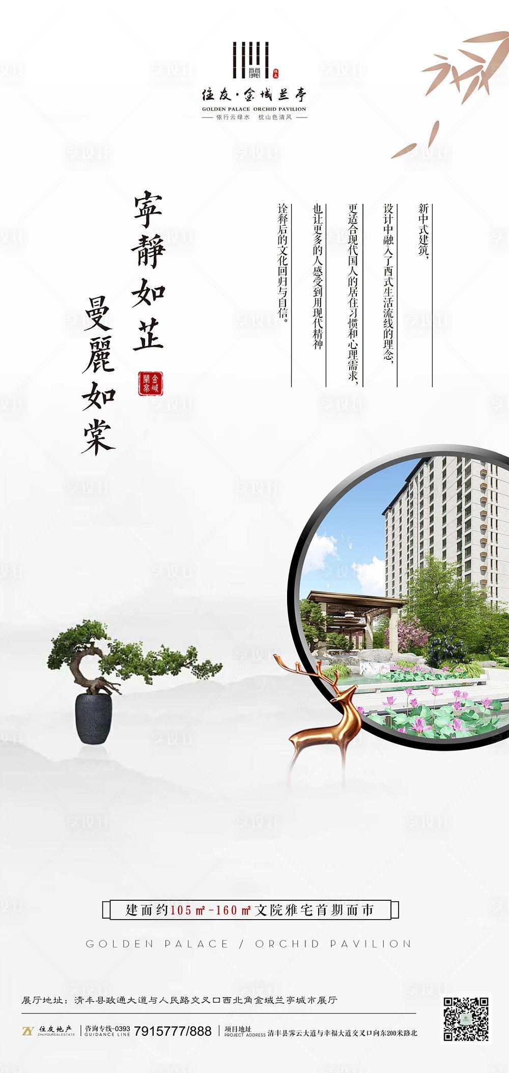 【源文件下载】 海报 房地产 大气 中式 高端
