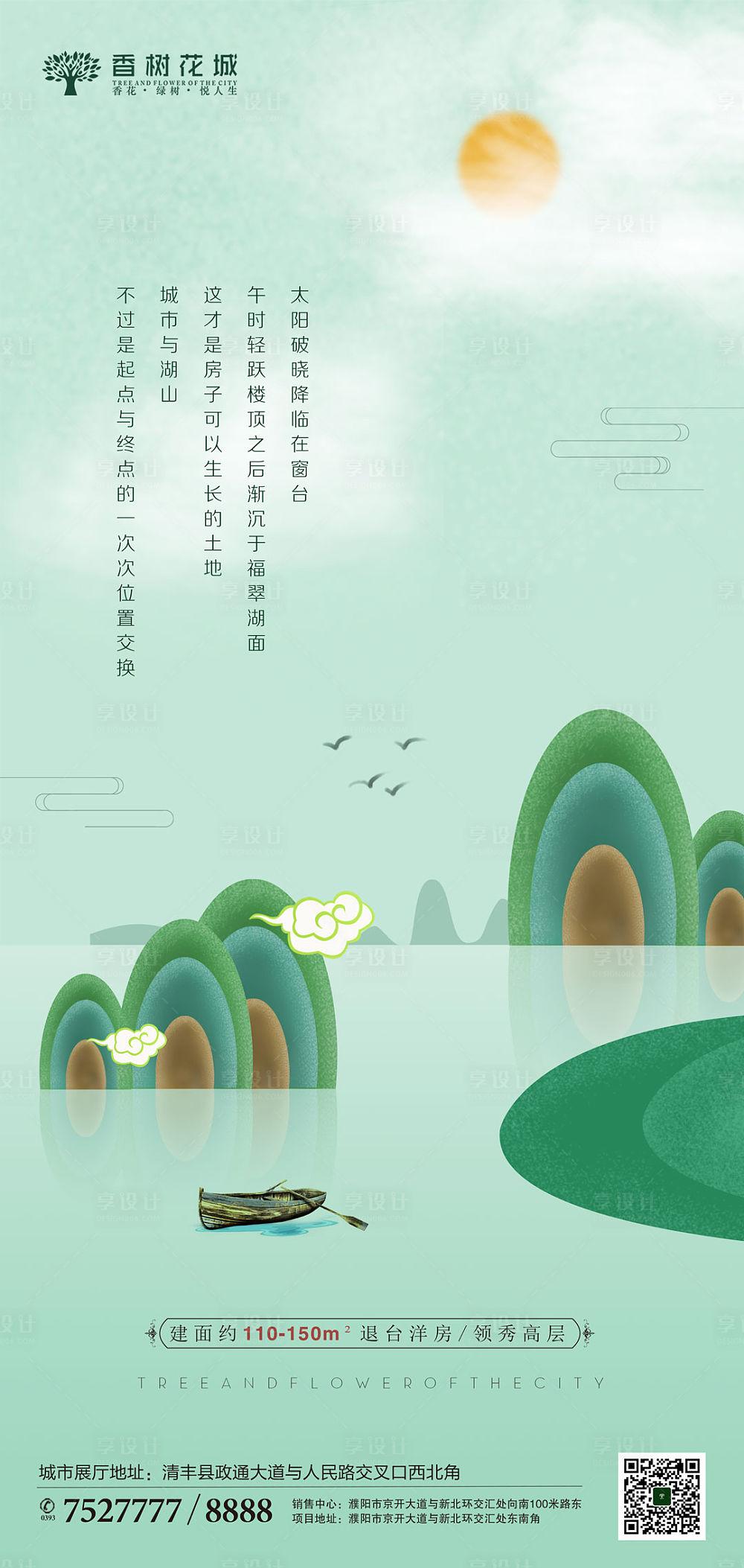 【源文件下载】 海报 房地产 意境 唯美 山水画 插画 中国风