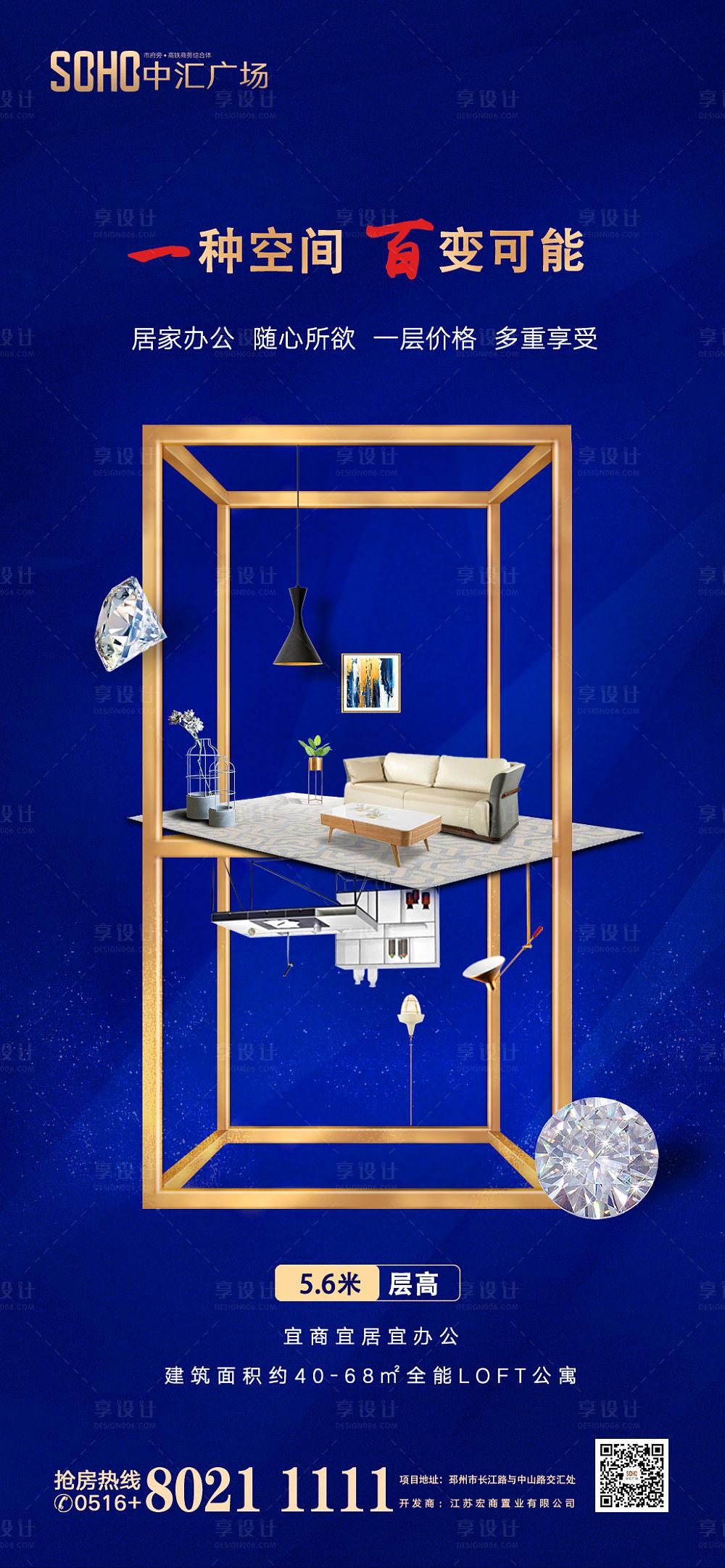 【源文件下载】 海报 房地产 家居 几何 钻石 高端 大气 创意 金色 空间