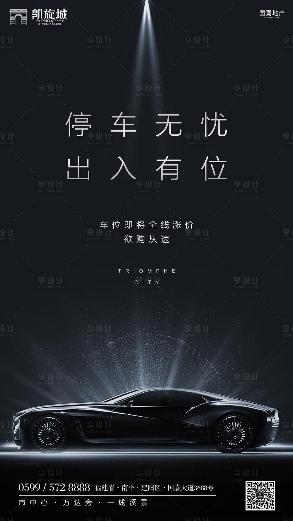【源文件下载】 海报 房地产 汽车 车位 大气 酷黑 简约 光影
