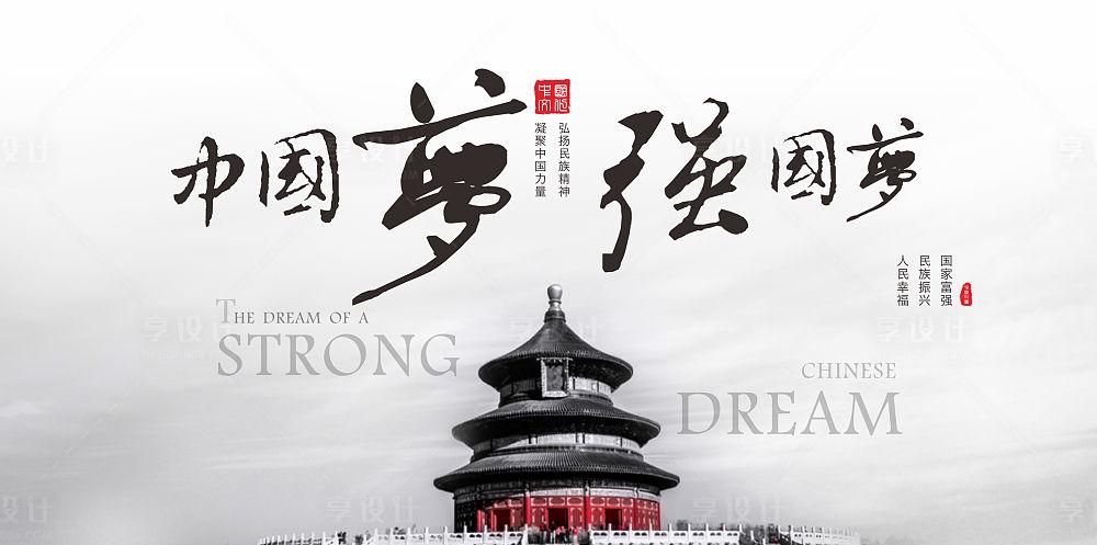 【源文件下载】 海报 活动展板 公益 中国梦 天坛 大气 中国风 毛笔字 北京
