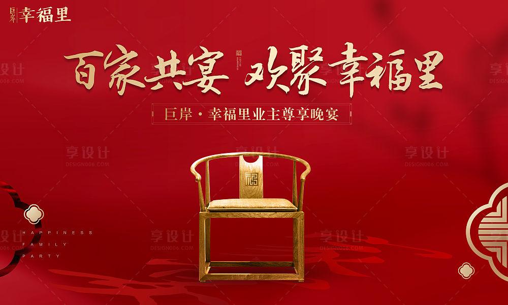 【源文件下载】 背景板 活动展板 房地产 晚宴 宴席 宴会 晚会 中式 大气 太师椅 椅子