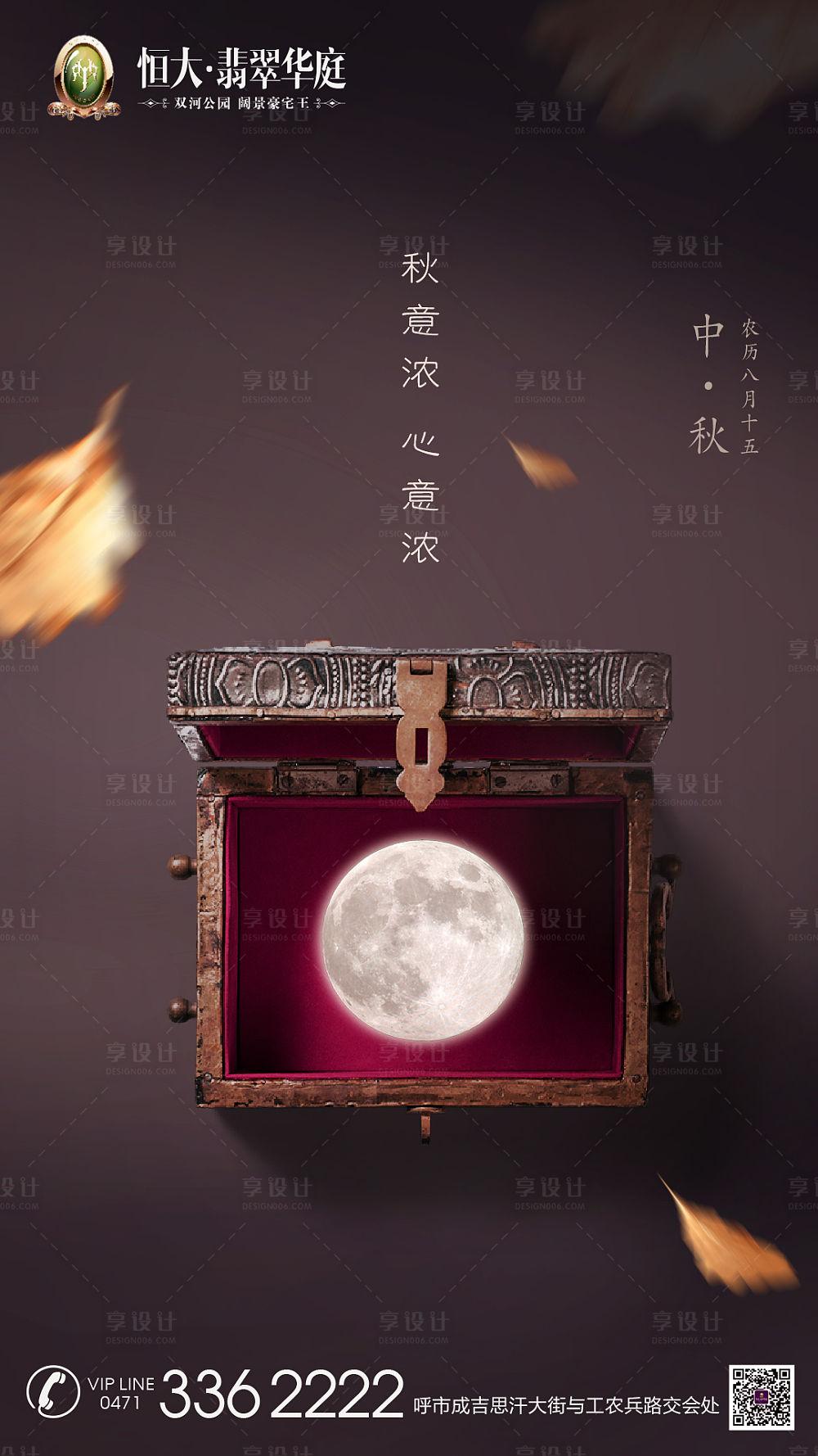 【源文件下载】 海报 房地产 中秋节 中国传统节日 月亮 盒子 秋天 落叶 创意