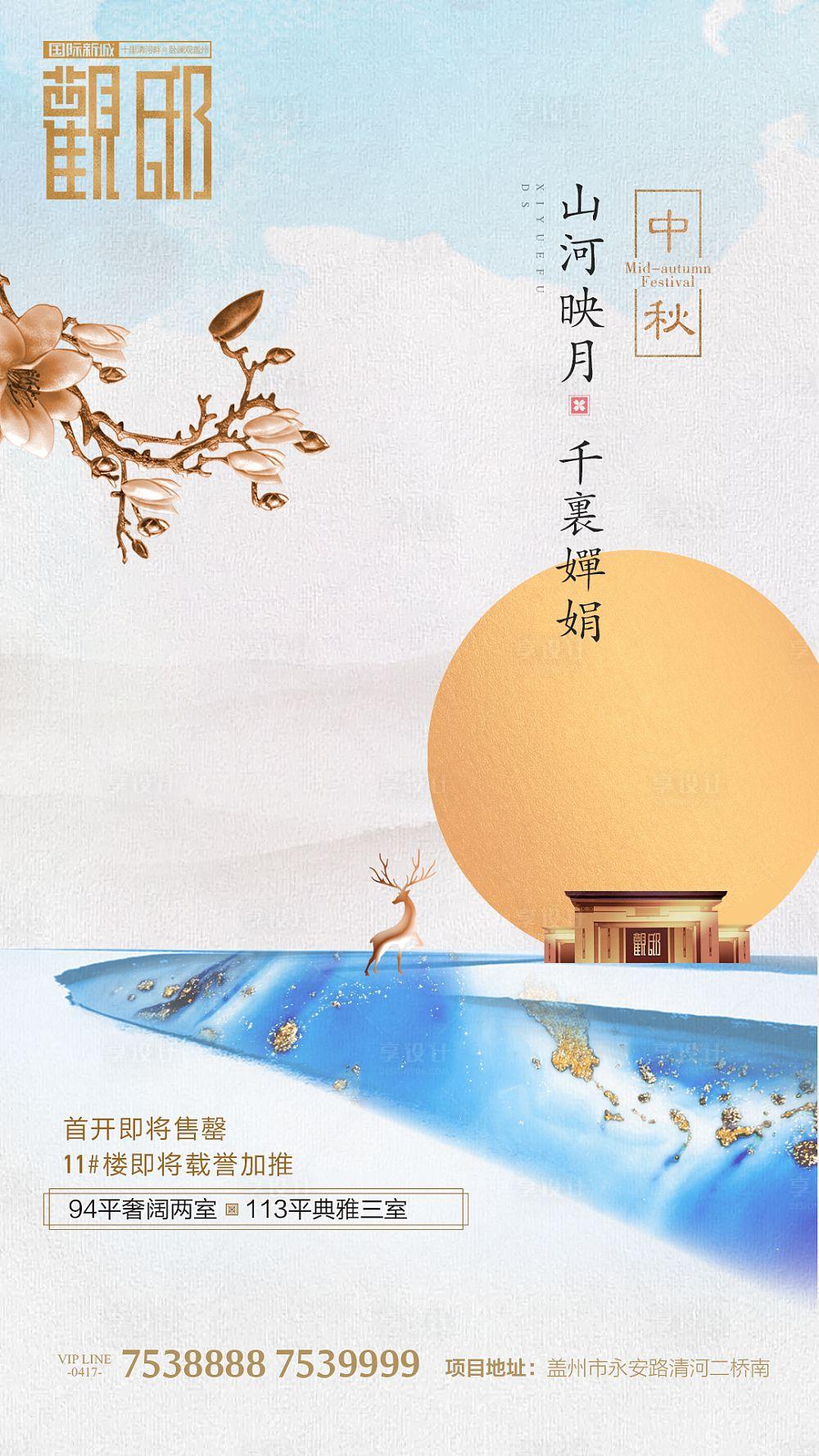 【源文件下载】 海报 房地产 中秋节 中国传统节日 月亮 大气 古典 中式 意境