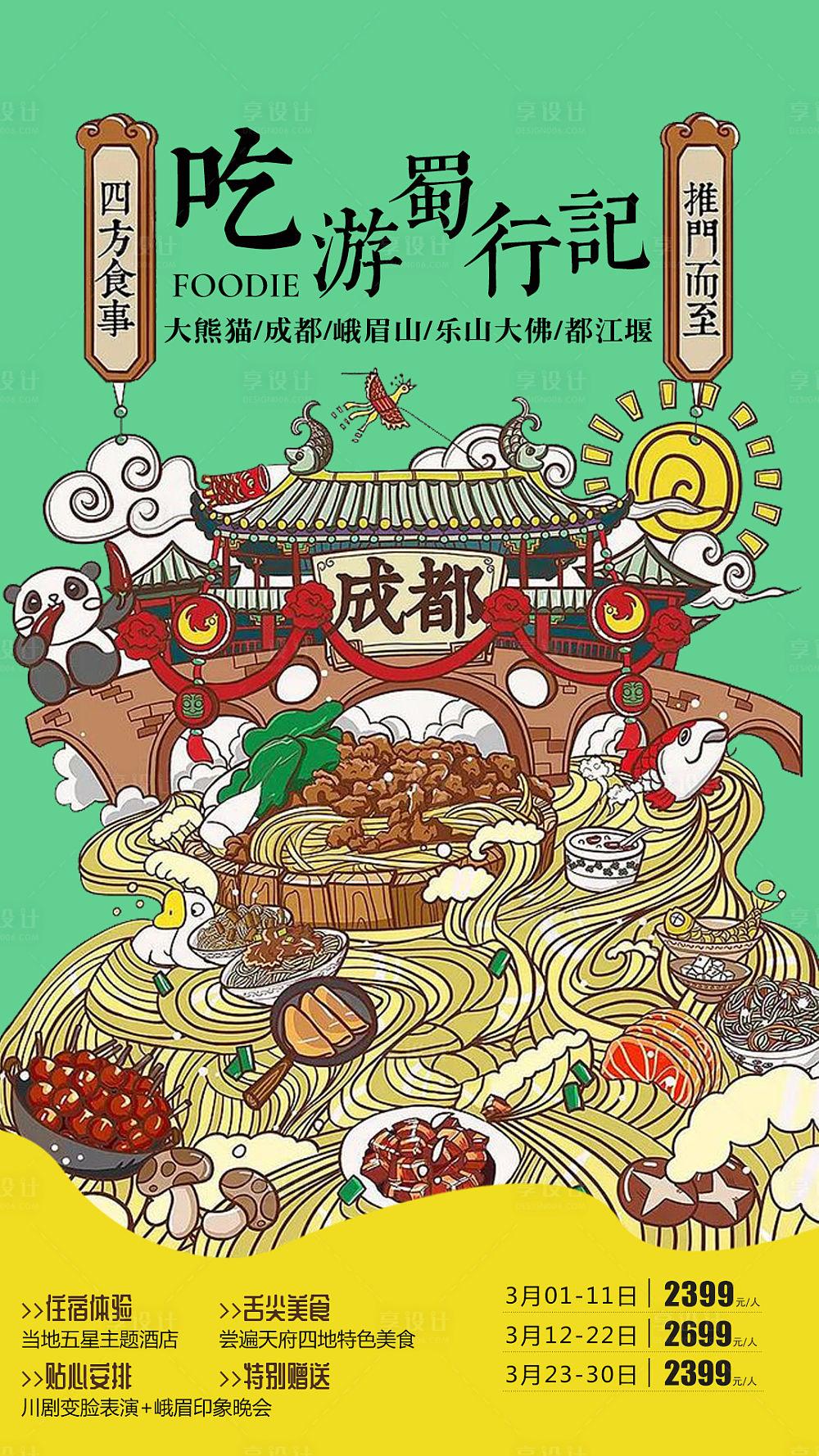 【源文件下载】 海报 旅游 四川 成都 插画 美食
