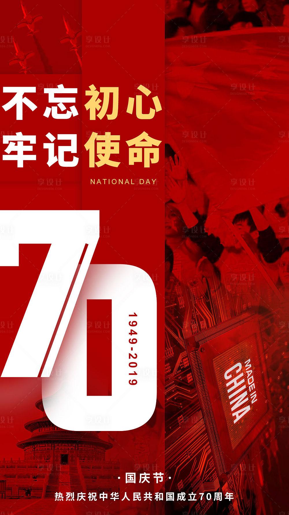 【源文件下载】 海报 国庆节 公历节日 数字 创意 喜庆