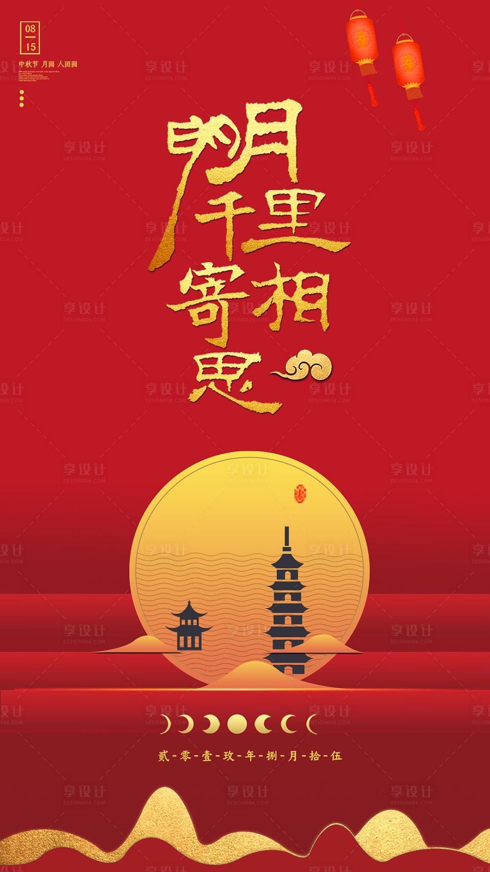【源文件下载】 海报 中秋节 中国传统节日 月亮 简约 大气 中式 金色 意境