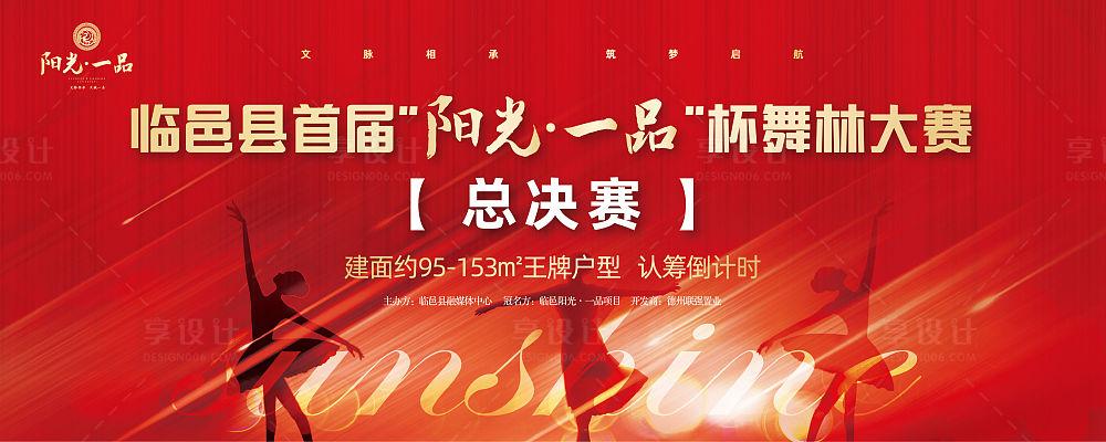 【源文件下载】 背景板 活动展板 房地产 舞蹈 比赛