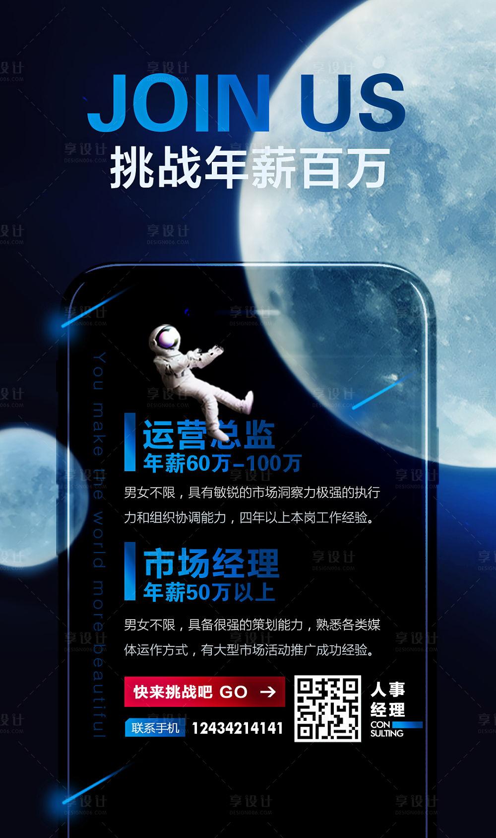 【源文件下载】 海报 招聘 星球 月球 月亮 科技感 手机 宇航员