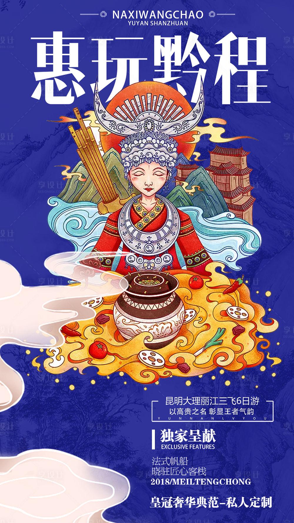 【源文件下载】 海报 贵州 旅游 插画 苗族 少数民族 国风 国潮