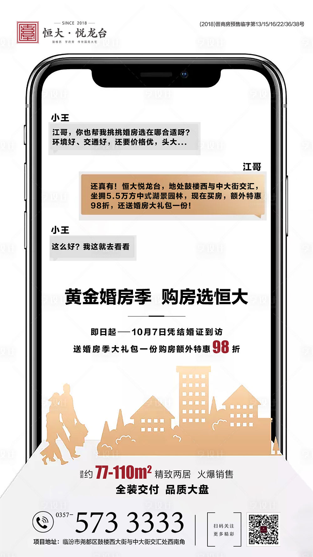 【源文件下载】 海报 房地产 对话 创意 手机 剪纸风