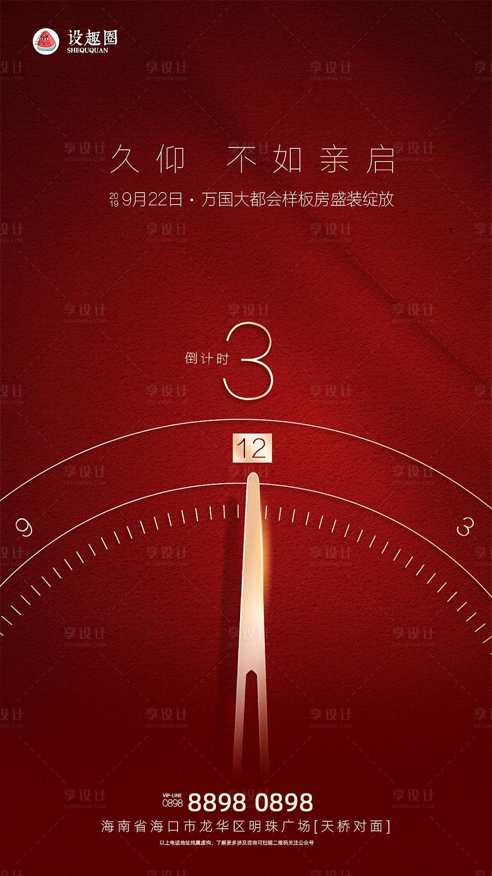 【源文件下载】 海报 倒计时 时钟 时间 房地产 大气 红金 创意 简约 指针
