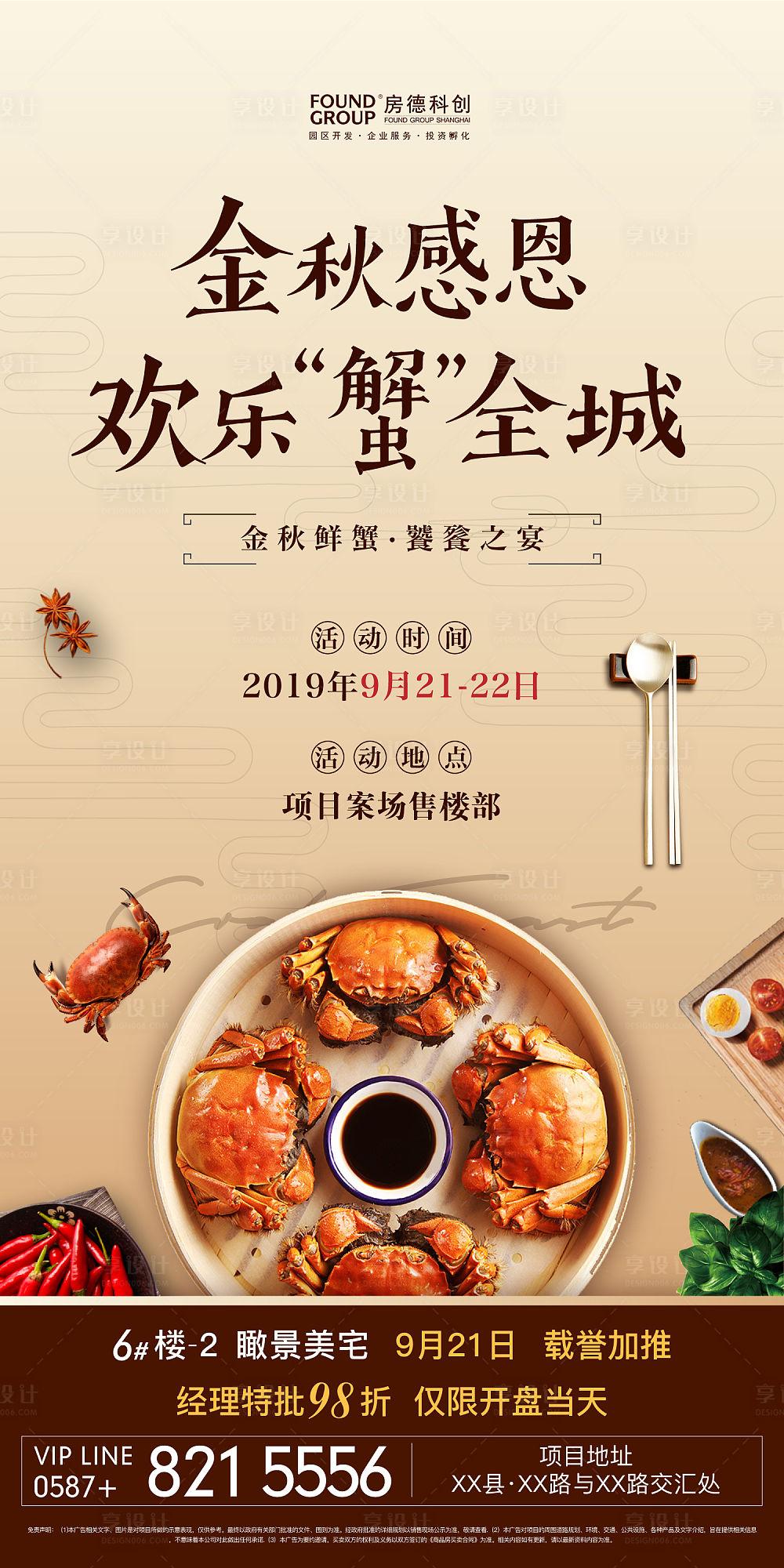 【源文件下载】 海报 房地产 螃蟹 大闸蟹 活动 美食