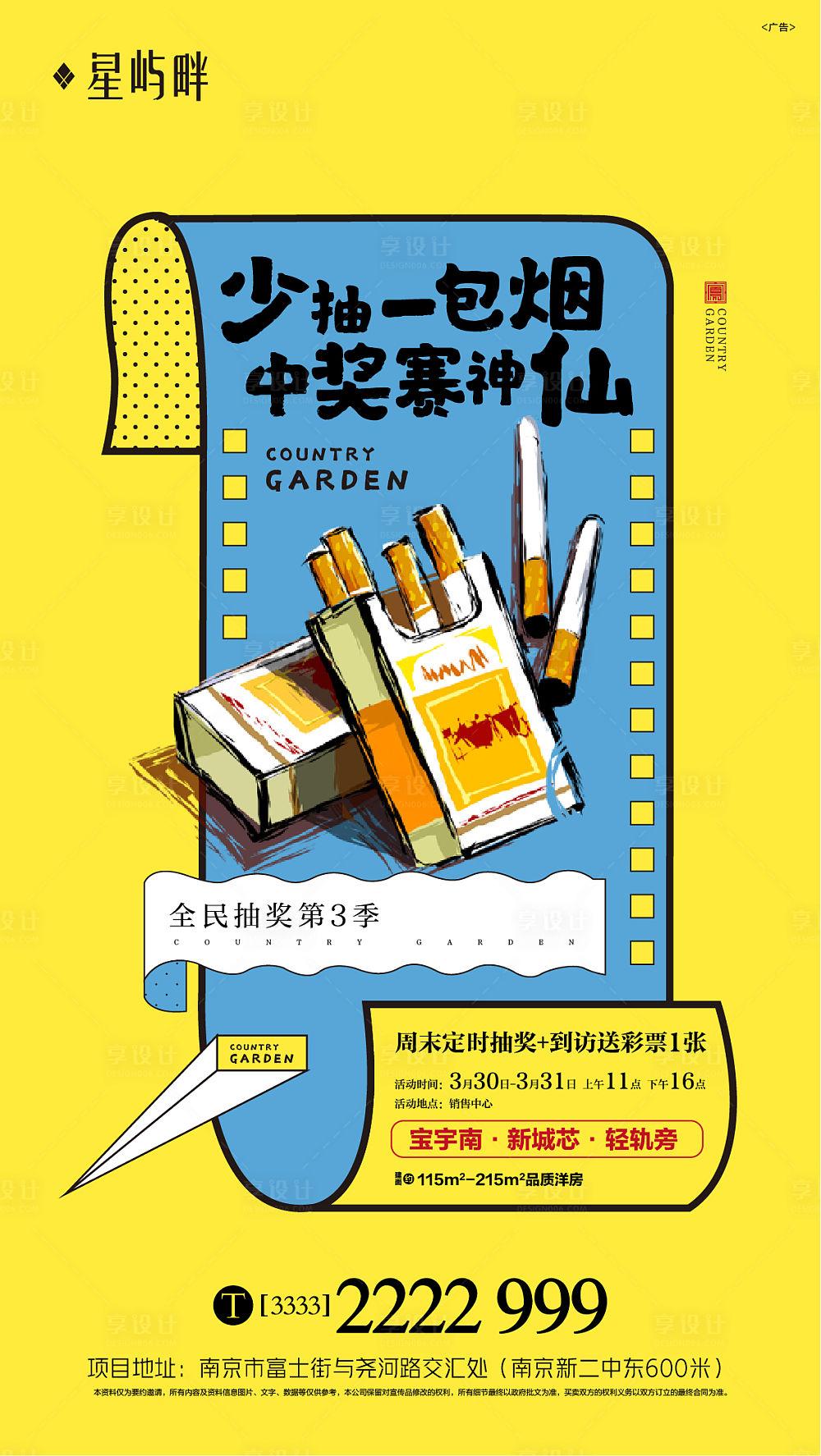 【源文件下载】 海报 房地产 暖场活动 抽奖 插画 香烟  手绘