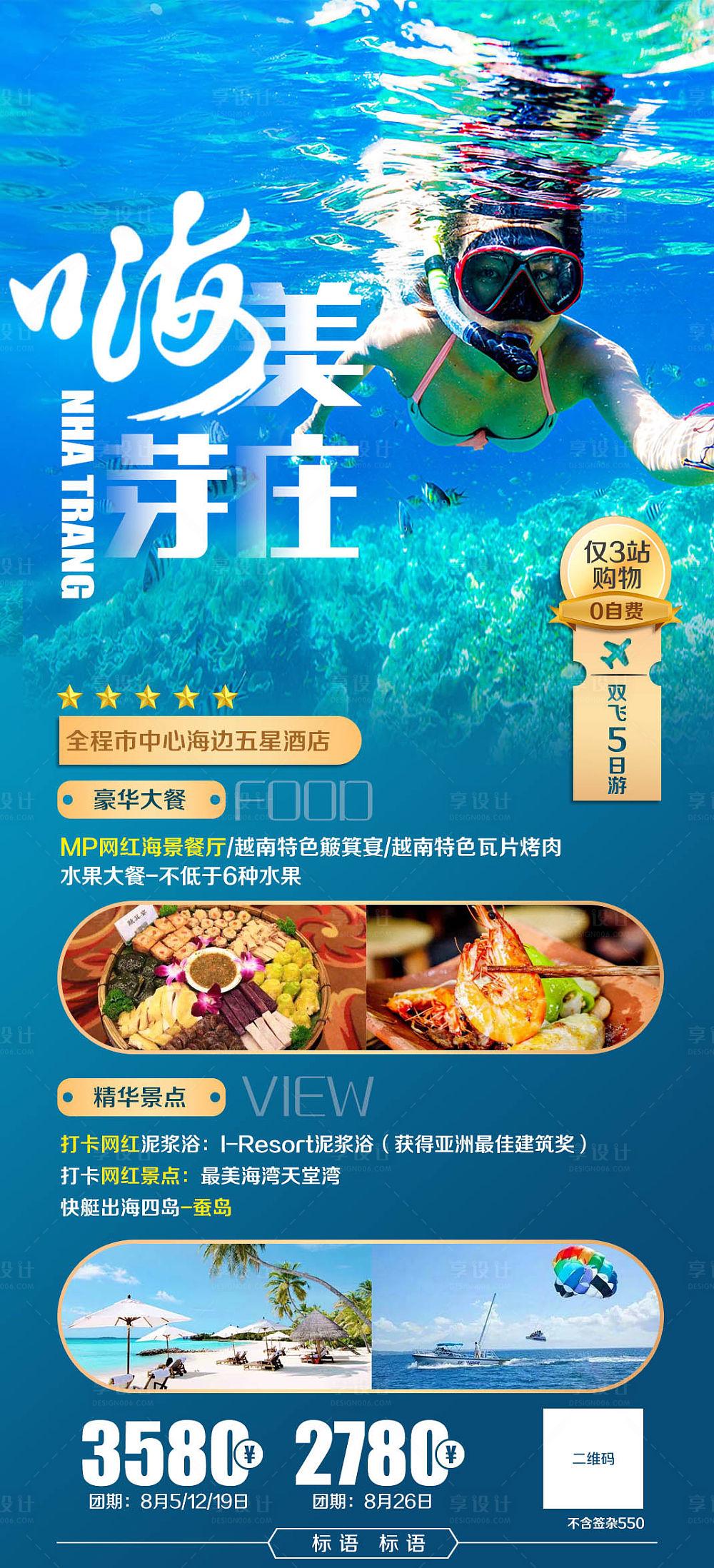 【源文件下载】 海报 越南 芽庄 旅游 潜水 蓝金