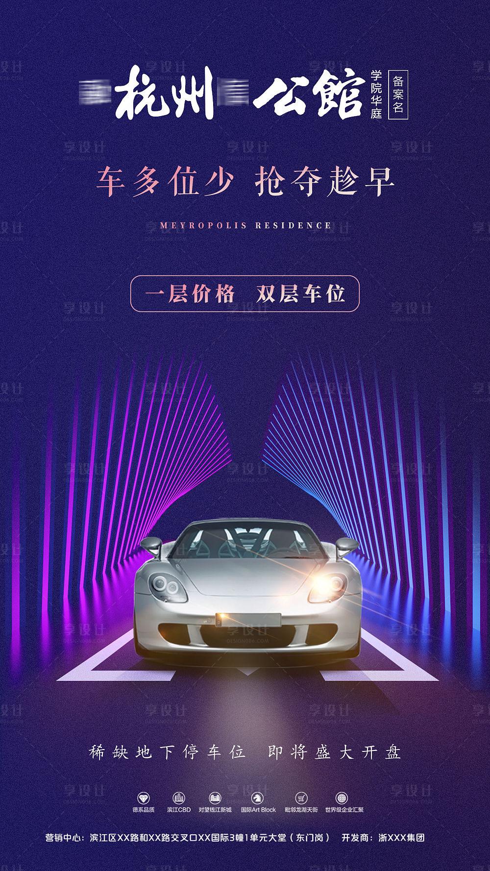 【源文件下载】 海报 房地产  车位 汽车 炫酷 炫彩
