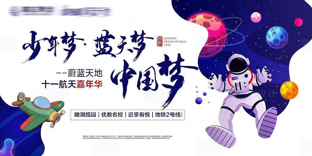 【源文件下载】 背景板 活动展板 航天 宇航员 嘉年华 房地产 星球