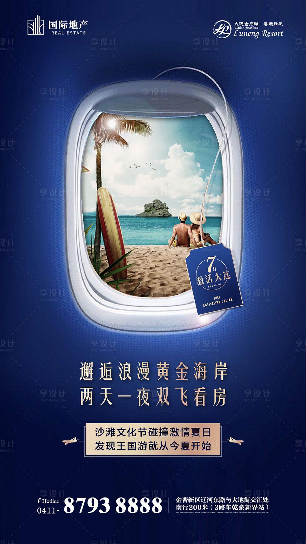【源文件下载】 海报 房地产 黄金周 沙滩节 飞行 旅游 度假 蓝金 创意