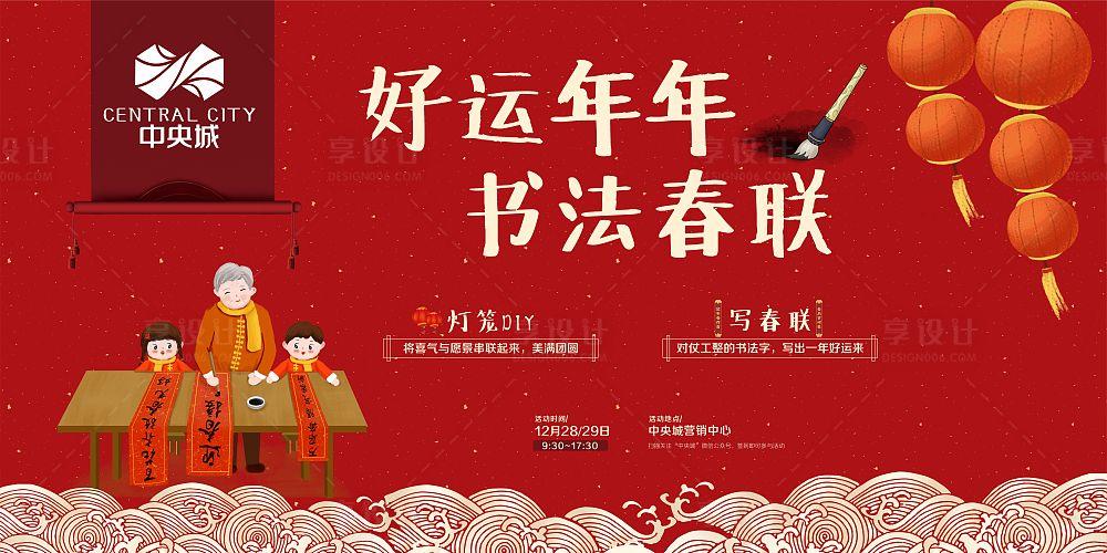【源文件下载】 海报 广告展板 房地产 DIY 暖场活动 红色 喜庆 卡通 春联 灯笼