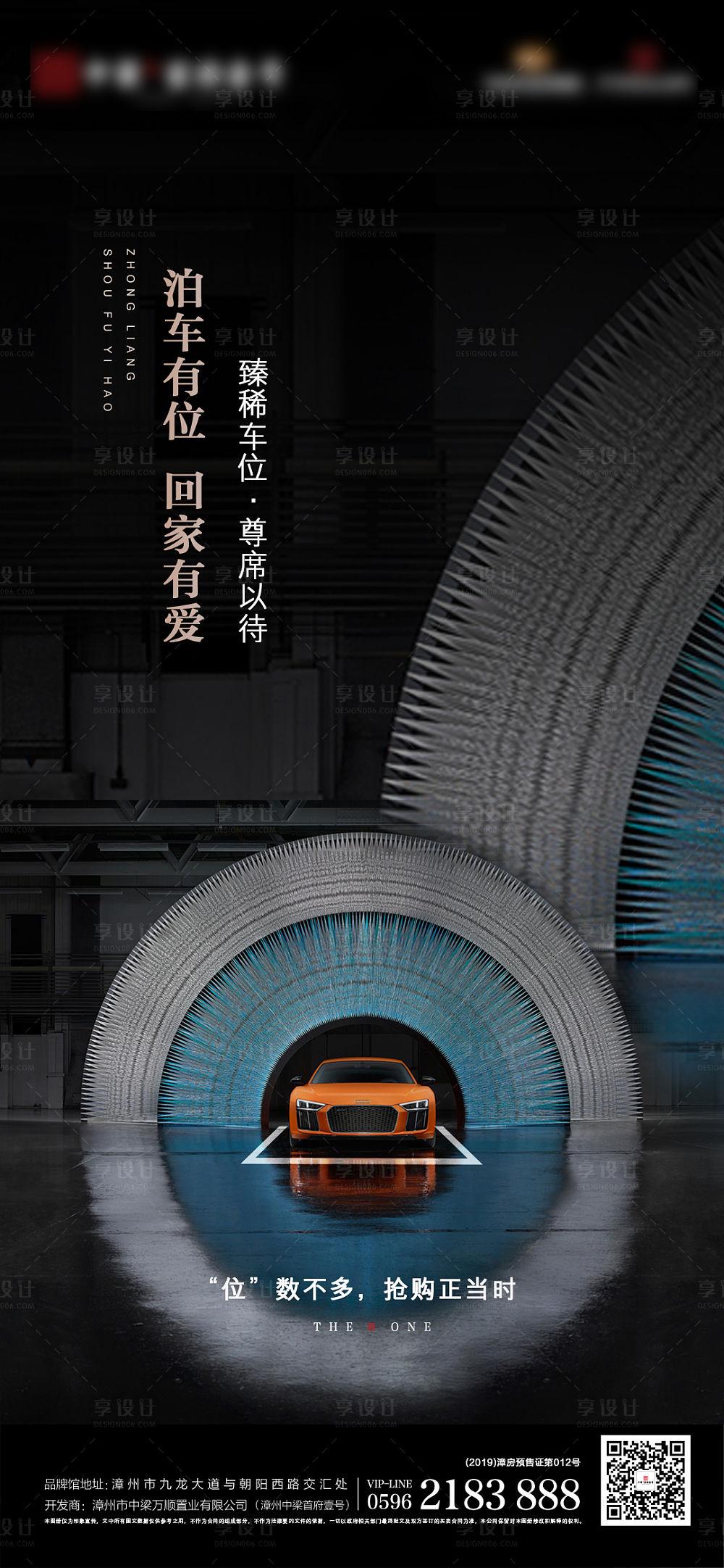 【源文件下载】 海报 房地产 车位 汽车 创意