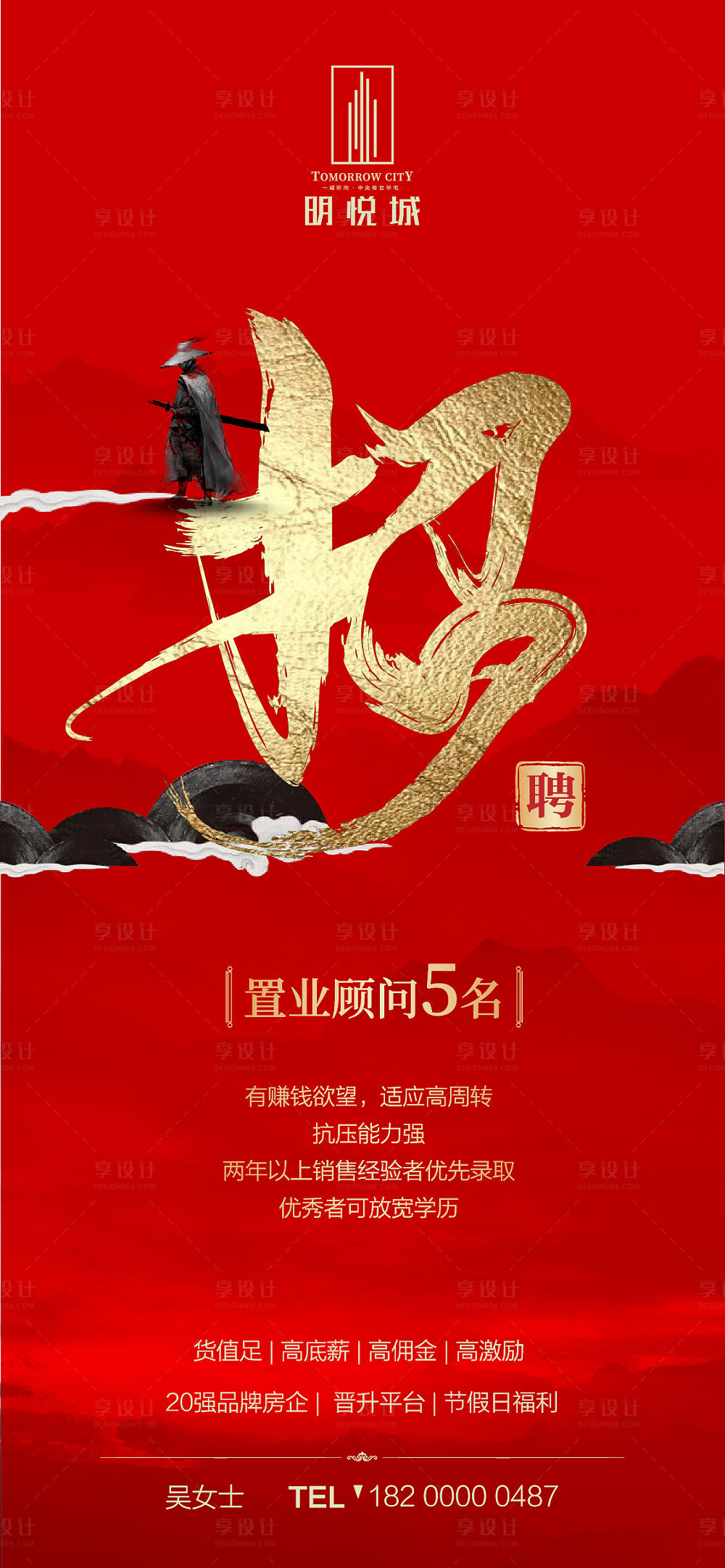 【源文件下载】 海报 房地产 招聘 红金 毛笔字 大气 英雄 招人