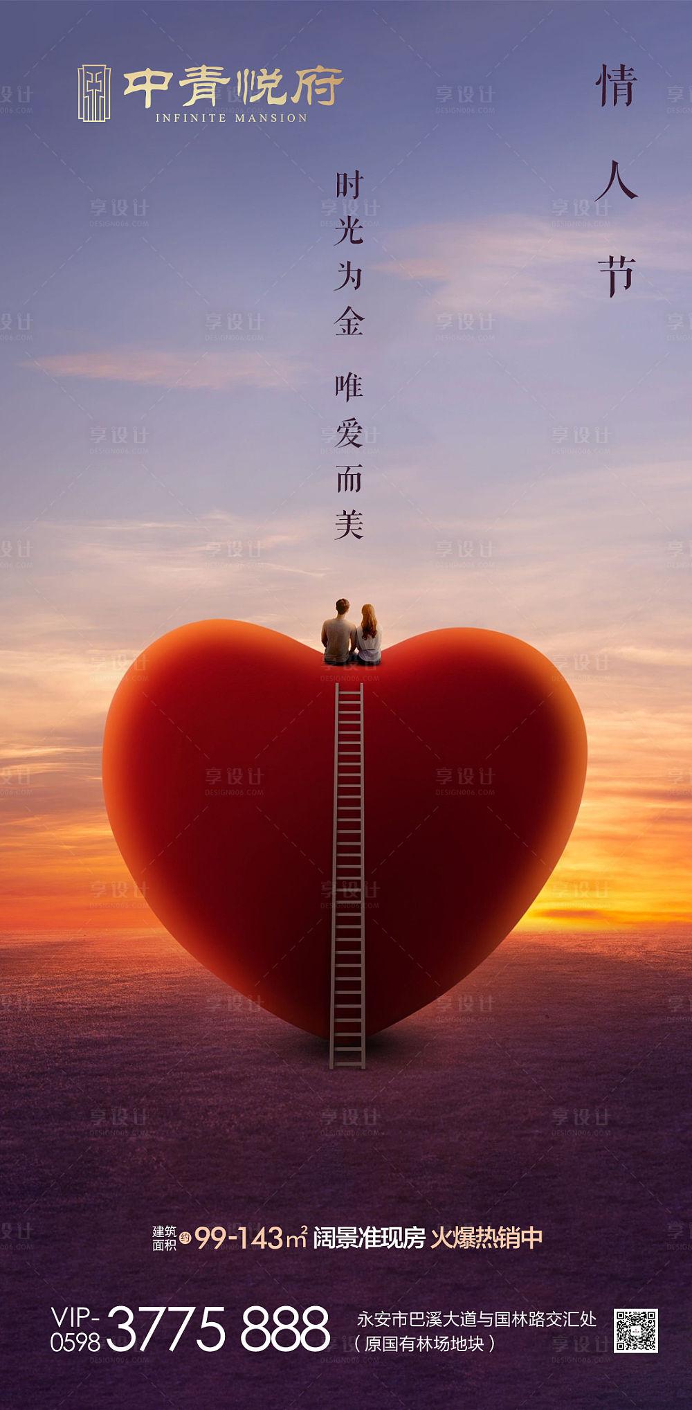 【源文件下载】 海报 房地产 情人节 公历节日 心