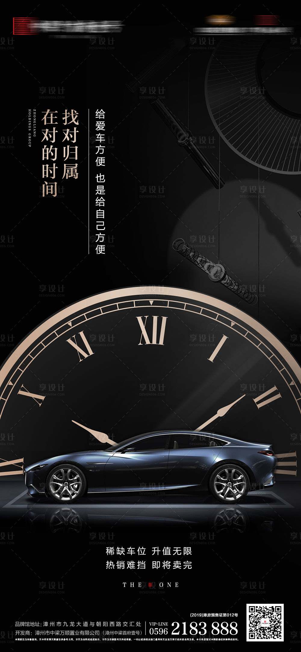 【源文件下载】 海报 房地产 车位 汽车 黑金 创意 时钟 时间