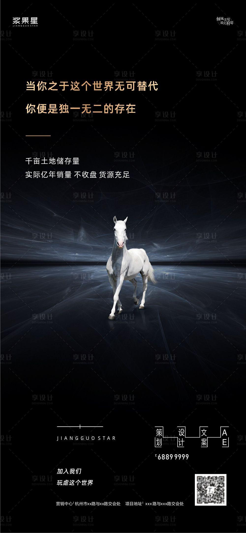 【源文件下载】 招聘 地产 黑色 黑金 白马 天马 高端 海报